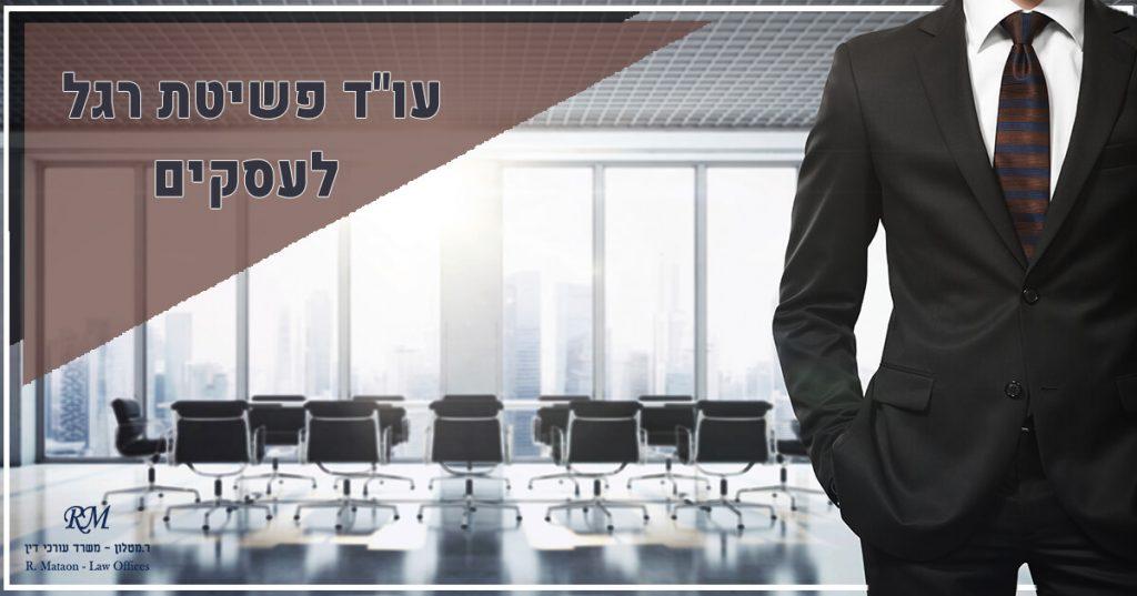 """עו""""ד פשיטת רגל לעסקים"""