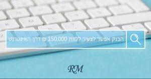 הבנק אפשר לצעיר ללוות 150000 שח דרך האינטרנט