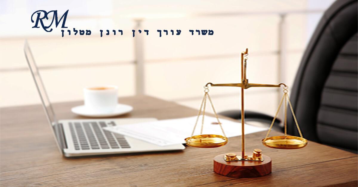 עורך דין פשיטת רגל בתל אביב