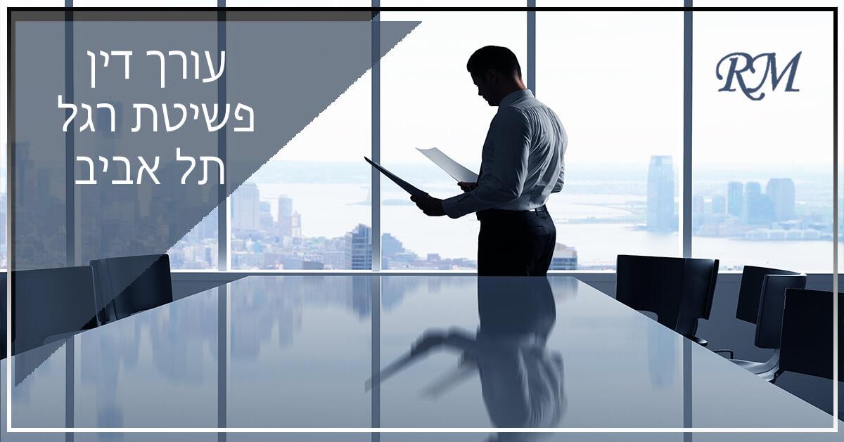 עורך דין פשיטת רגל תל אביב