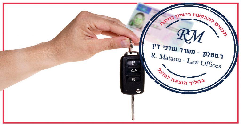 תנאים להפקעת רישיון נהיגה