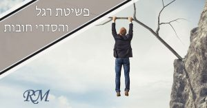 פשיטת רגל והסדרי חובות