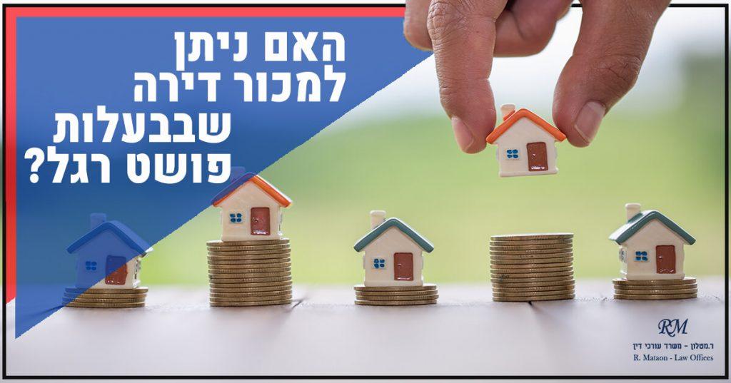 האם ניתן למכור דירה שבבעלות פושט רגל