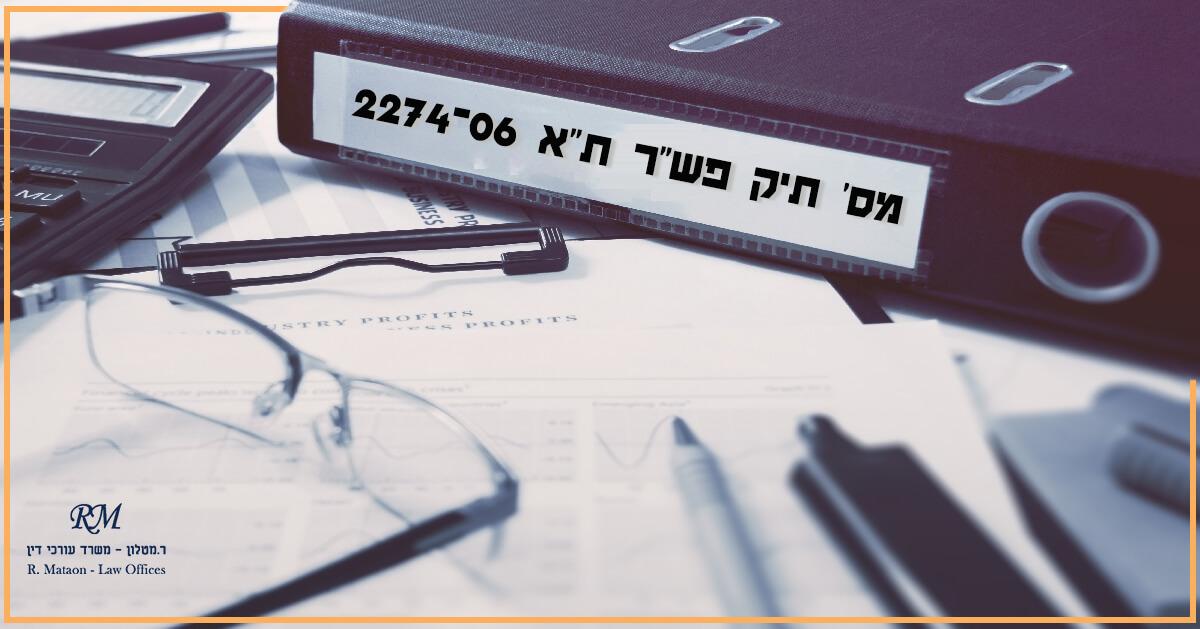 """מס' תיק פש""""ר ת""""א 2274-06"""