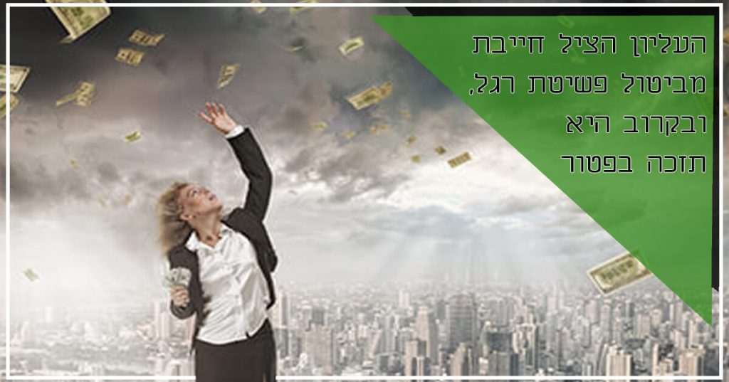 ביטול פשיטת רגל