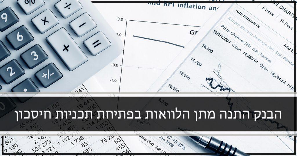 הלוואות בפתיחת תכניות חיסכון