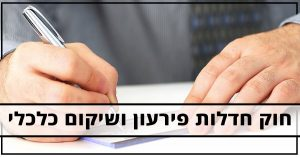 חוק חדלות פירעון ושיקום כלכלי