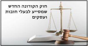 חוק הקורונה החדש שמסייע לבעלי חובות ועסקים