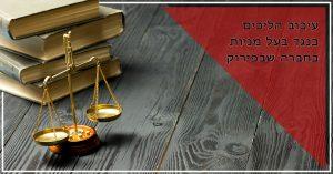 עיכוב הליכים משפטיים